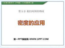 《密度的应用》我们周围的物质PPT课件3