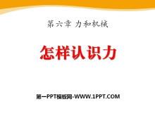 《怎样认识力》力和机械PPT课件2