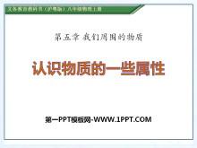 《认识物质的一些物理属性》我们周围的物质PPT课件2