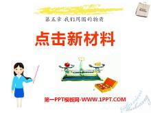 《点击新材料》我们周围的物质PPT课件2