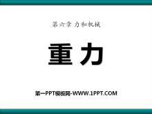 《重力》力和�C械PPT�n件2
