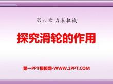 《探究滑轮的作用》力和机械PPT课件3