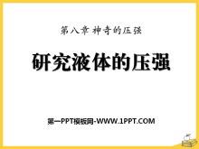 《研究液�w的���》神奇的���PPT�n件2