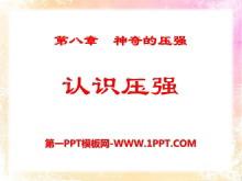 《认识压强》神奇的压强PPT课件2