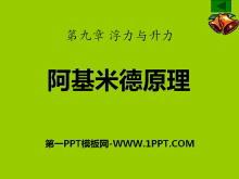 《阿基米德原理》浮力与升力PPT课件