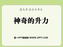 《神奇的升力》浮力�c升力PPT�n件2