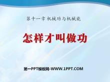 《怎样才叫做功》机械功与机械能PPT课件3
