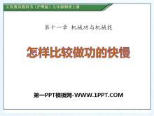 《怎样比较做功的快慢》机械功与机械能PPT课件2