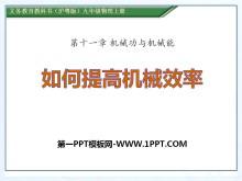 《如何提高机械效率》机械功与机械能PPT课件
