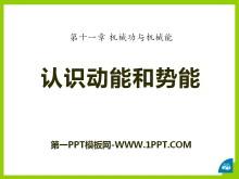 《认识动能和势能》机械功与机械能PPT课件