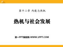 《热机与社会发展》内能与热机PPT课件