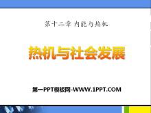 《热机与社会发展》内能与热机PPT课件3