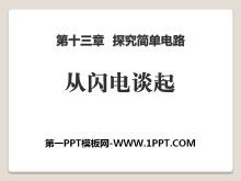《从闪电谈起》探究简单电路PPT课件