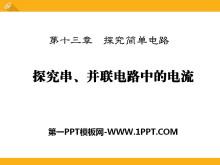 《探究串、并联电路中的电流》探究简单电路PPT课件