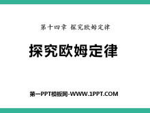 《探究欧姆定律》PPT课件