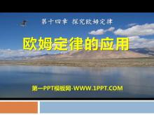 《欧姆定律的应用》探究欧姆定律PPT课件