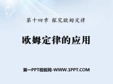 《欧姆定律的应用》探究欧姆定律PPT课件2