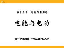 《�能�c�功》�能�c�功率PPT�n件