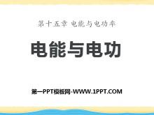 《电能与电功》电能与电功率PPT课件2