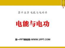 《电能与电功》电能与电功率PPT课件3