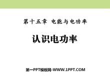 《认识电功率》电能与电功率PPT课件