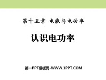 《�J�R�功率》�能�c�功率PPT�n件