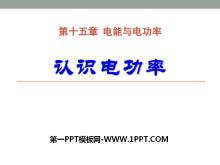 《认识电功率》电能与电功率PPT课件2