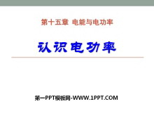 《�J�R�功率》�能�c�功率PPT�n件2