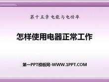 《怎�邮褂秒�器正常工作》�能�c�功率PPT�n件2