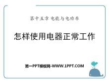 《怎�邮褂秒�器正常工作》�能�c�功率PPT�n件3