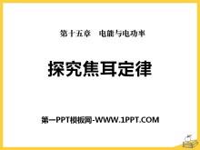 《探究焦耳定律》�能�c�功率PPT�n件