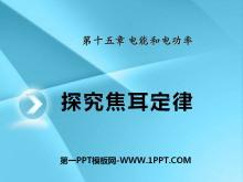 《探究焦耳定律》�能�c�功率PPT�n件2