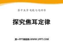《探究焦耳定律》�能�c�功率PPT�n件3