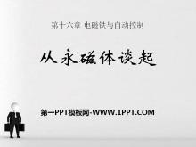 《从永磁体谈起》电磁铁与自动控制PPT课件2