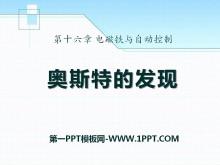 《奥斯特的发现》电磁铁与自动控制PPT课件2