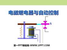 《电磁继电器与自动控制》电磁铁与自动控制PPT课件