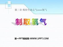 《制取氧气》维持生命之气―氧气PPT课件2