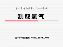 《制取氧气》维持生命之气—氧气PPT课件3