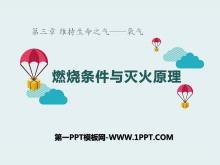 《燃烧条件与灭火原理》维持生命之气―氧气PPT课件2