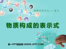 《物质构成的表示式》维持生命之气―氧气PPT课件