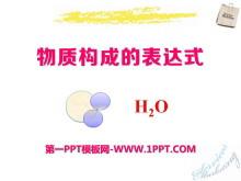 《物质构成的表示式》维持生命之气—氧气PPT课件2
