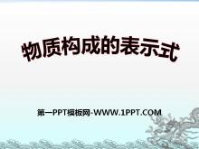 《物质构成的表示式》维持生命之气—氧气PPT课件3