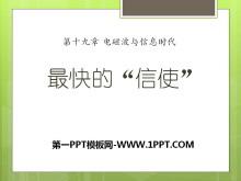 """《最快的""""信使""""》�磁波�c信息�r代PPT�n件2"""