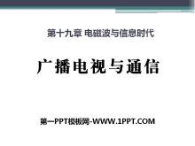 《�V播���c通信》�磁波�c信息�r代PPT�n件