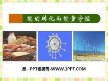 《能的�D化�c能量守恒》能源�c能量守恒定律PPT�n件