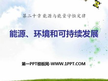 《能源、环境与可持续发展》能源与能量守恒定律PPT课件