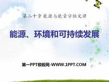 《能源、�h境�c可持�m�l展》能源�c能量守恒定律PPT�n件