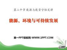 《能源、环境与可持续发展》能源与能量守恒定律PPT课件2