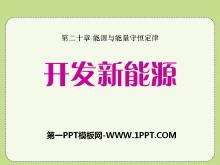 《�_�l新能源》能源�c能量守恒定律PPT�n件