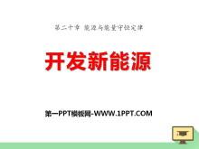 《开发新能源》能源与能量守恒定律PPT课件2